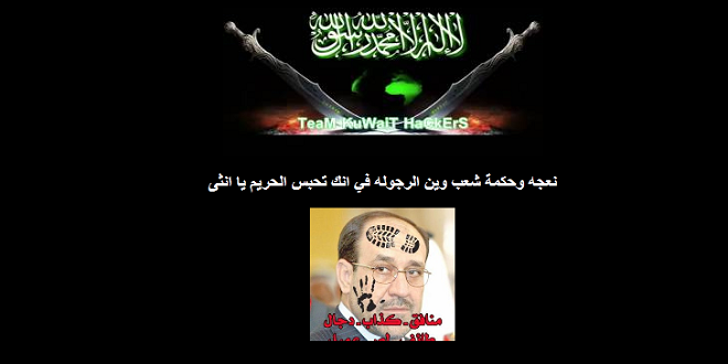 Website of Iraqs Prime Minister hacked